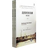 连续时间金融(修订版上下)/诺贝尔经济学奖获得者丛书