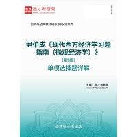 尹伯成《现代西方经济学习题指南(微观经济学)》(第9版)单项选择题详解【手机APP版-赠送网页版】