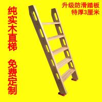 加厚防滑实木直梯家用室内复式阁楼楼梯上下铺扶手梯五步小木梯子