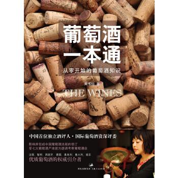 葡萄酒一本通(pdf+txt+epub+azw3+mobi电子书在线阅读下载)