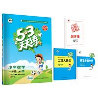 53天天练 小学数学 一年级上册 RJ(人教版)2019年秋(含答案册及口算册,赠测评卷)