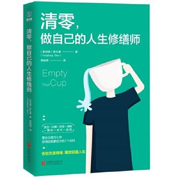 清零,做自己的人生修缮师(pdf+txt+epub+azw3+mobi电子书在线阅读下载)