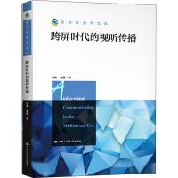 跨屏时代的视听传播 中国人民大学出版社