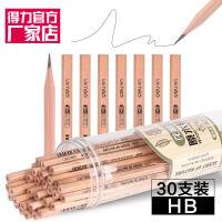 【送橡皮】得力铅笔素描绘图学生原木铅笔 30支/桶 HB 六角 花格木