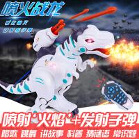 儿童大号恐龙玩具电动遥控智能霸王龙仿真动物模型喷火机器人男孩