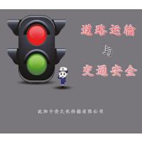 道路运输与交通安全 2DVD 安全月培训光盘讲座课程