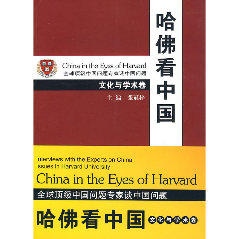 哈佛看中国—文化与学术卷