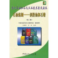 石油炼制―润滑油和石蜡(第三版)