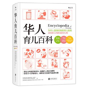 华人育儿百科为华人量身定制的育儿指南,送给新父母的蕞佳礼物