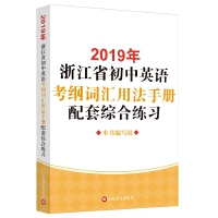 2019年浙江省初中英语考纲词汇用法手册配套综合练习