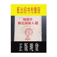 【二手旧书9成新】【正版现货】什么是个人英雄主义 50年版 包邮挂刷