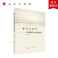 黄河三角洲生态脆弱型人地系统研究 人民出版社