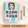 犹太妈妈不买玩具 [韩] 郭银京著,紫图出品 9787535974242睿智启图书