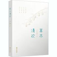 草木清欢 宁波出版社