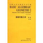 基础代数几何(第2卷-第2版)(英文版)