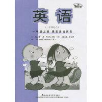 英语(新标准)(一年级起点)一年级上册课堂活动用书