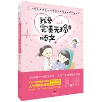 """我要完美无损的顺产:(二胎时代必备,幸福顺产必读!上亿中国育龄女性都想了解,上万""""优""""孕妈咪验证受益!人气妇产科专家2"""