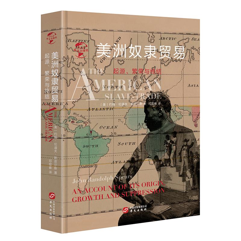 华文全球史013·美洲奴隶贸易:起源、繁荣与终结 哈佛大学图书馆、哥伦比亚大学图书馆、美国国会图书馆珍藏的奴隶贸易史领域的学术佳作