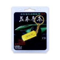 汽车载U盘16G说散就散体面新歌电音中文DJ非CD光盘无损音乐mp3