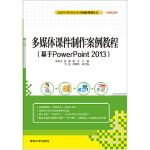 多媒体课件制作案例教程(基于PowerPoint 2013)