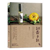 包邮台版 调香手记 55种天然香料萃取实录 9789579121354 蔡锦文著 本事出版