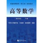 高等数学(第4版)下册