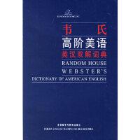 韦氏高阶美语英汉双解词典