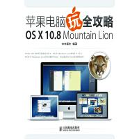 苹果电脑玩全攻略OSX10.8MountainLion