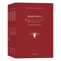 葡萄酒系列丛书(套装共4册)