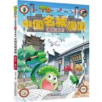 植物大战僵尸2武器秘密之中国名城漫画・武汉 长沙[6-14岁]
