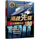 全球武器精选系列--海战先锋——全球战舰精选100
