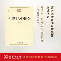 中国法律与中国社会(中华现代学术名著1)