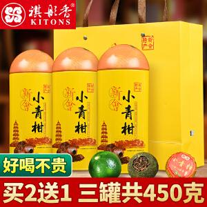 买二送一 祺彤香茶叶 正宗新会陈皮小青柑普洱茶宫廷熟茶 150g