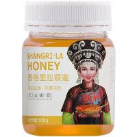 香格里拉藏蜜500克 农家土蜂蜜可做蜂蜜柚子茶蜂蜜面膜蜂蜜蛋糕