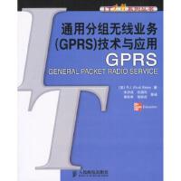 通用分组无线业务(GPRS)技术与应用