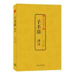 子不语译注(中国古典文化大系)