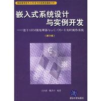 嵌入式系统设计与实例开发――基于ARM微处理器与чC/OS-H实时操作系统(第3版)