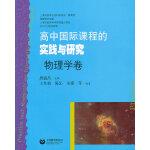 高中国际课程的实践与研究 物理学卷