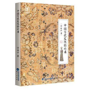 中国古代文化的特质 探讨的虽为中国史主题, 着眼点却是世界史的大框架, 在世界史的大背景下探讨中西文化迥异的核心所在, 是许先生毕生对中国文化的思考精髓。