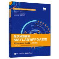 数字滤波器的MATLAB与FPGA实现――Altera/Verilog版(第2版)