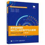 数字滤波器的MATLAB与FPGA实现——Altera/Verilog版(第2版)