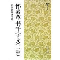 怀素草书千字文(2种)/中国古代法书选 魏文源