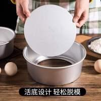 戚风蛋糕模具家用不粘慕斯烘焙工具套装烤箱4寸六6/8寸胚子小磨具