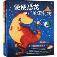 便便恐龙系列套装( 全三册)