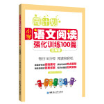 周计划:小学语文阅读强化训练100篇(三年级)
