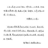 小清新字帖行楷楷书行书速成女生男生大学生钢笔练字帖本