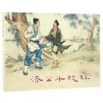 济公斗蟋蟀(32K精装连环画) 9787532299119 鲁钝,刘锡永 上海人民美术出版社