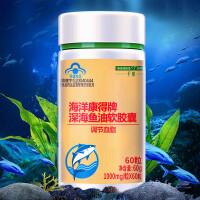 千泉深海鱼油胶囊 60g(1000mg*60粒)