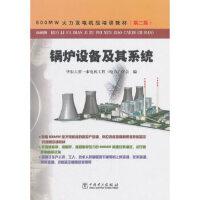 [二手旧书9成新]600MW火力发电机组培训教材 锅炉设备及其系统(第二版)华东六省一市电机工程(电力)学会97875