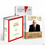 投资系列(穷查理宝典+资本社会的17个矛盾+21世纪资本论)中信出版社dx